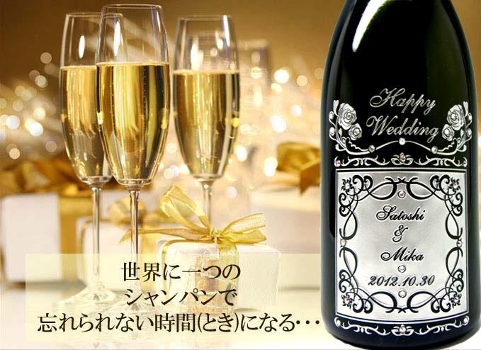 名入れ・デザイン選べるデコ専門店のシャンパン