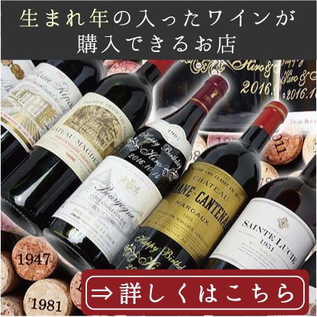 名入れ彫刻ボトル 生まれ年ワイン